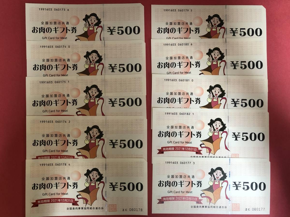金券◎使用不明◎お肉のギフト券◎500円×10枚 有効期限2021年12月31日_画像1
