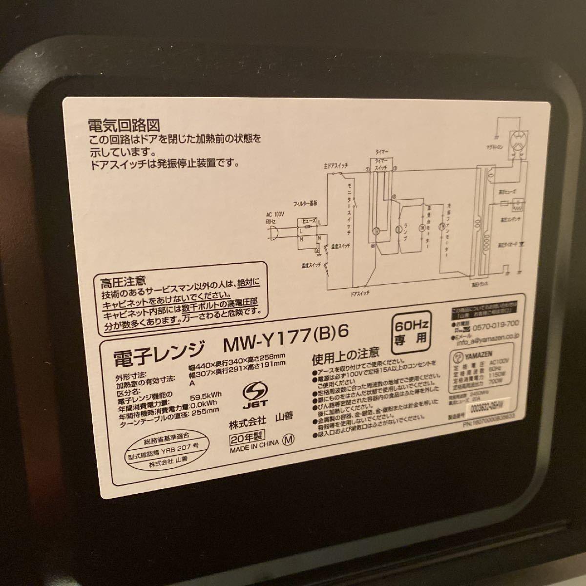 ヤマゼン電子レンジ西日本地域用 購入1年未満