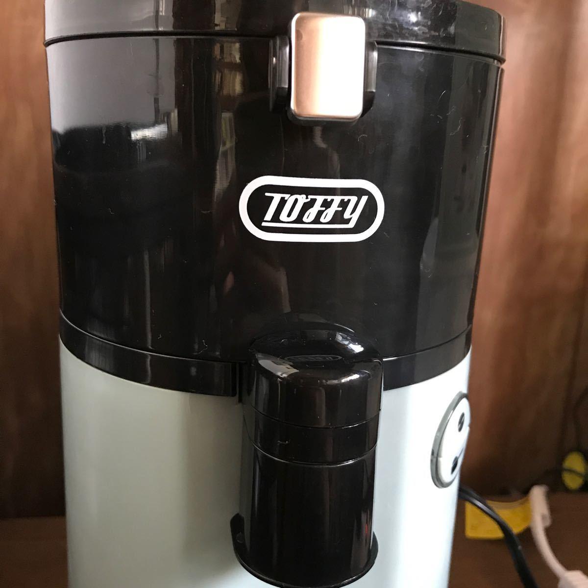 Toffy 全自動ミル付きコーヒーメーカー