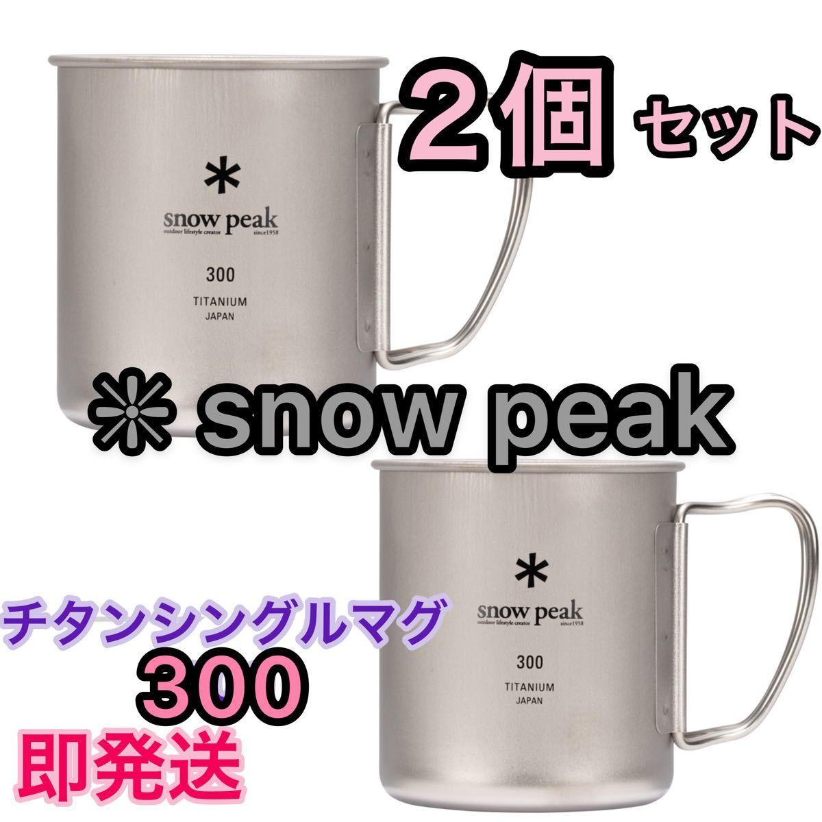 スノーピーク チタンシングルマグ 300  ★2個セット★ MG-142【新品未使用】完売品 snowpeak