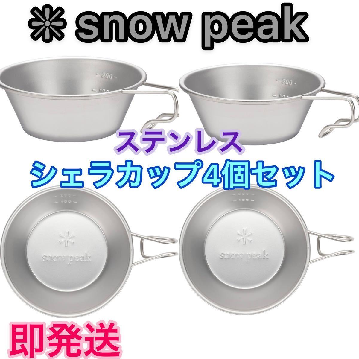 スノーピーク シェラカップ 4個セット ★E-103 ★310ml 【新品未使用】snow peak