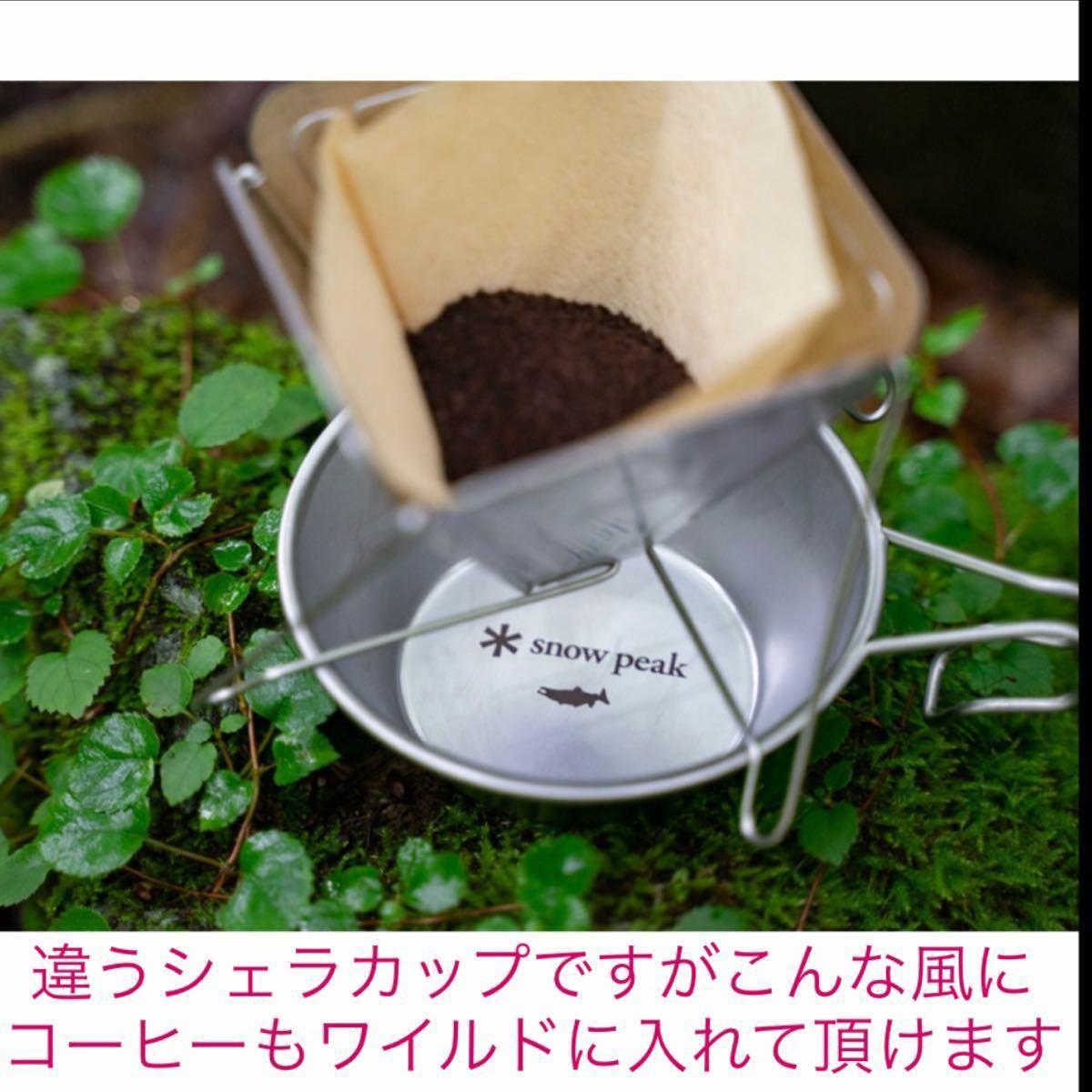 スノーピーク チタンシェラカップ 2個セット E-104★ 【新品未使用】snow peak