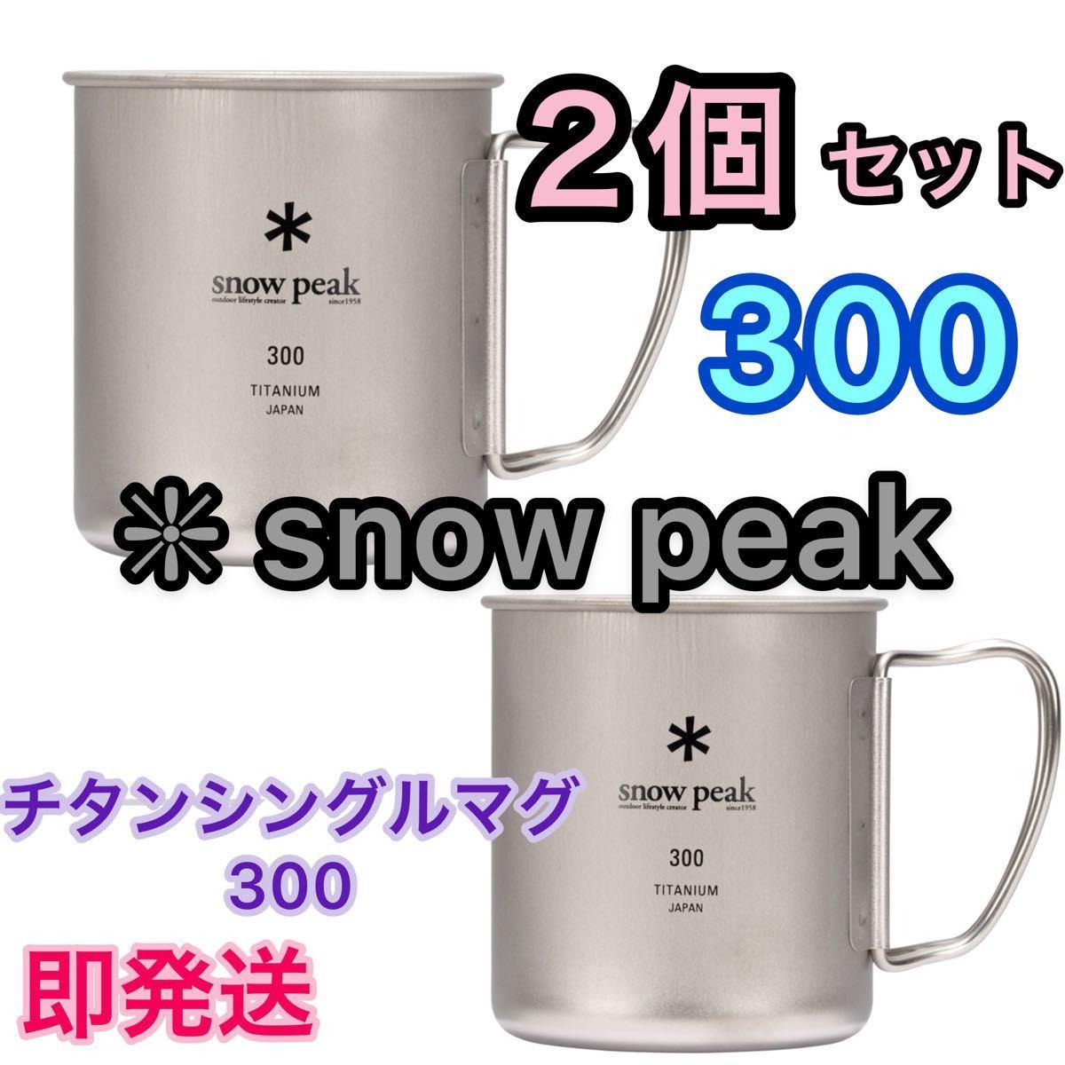 スノーピーク チタンシングルマグ 300 ★2個セット ★【新品未使用】 snow peak