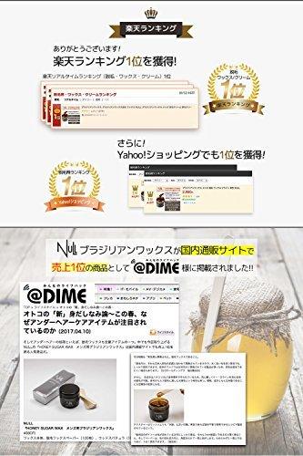基本セット NULL ブラジリアンワックス メンズ 250g (基本セット) 日本製 天然成分 無添加 vio デリケートゾーン_画像2