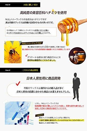 基本セット NULL ブラジリアンワックス メンズ 250g (基本セット) 日本製 天然成分 無添加 vio デリケートゾーン_画像5