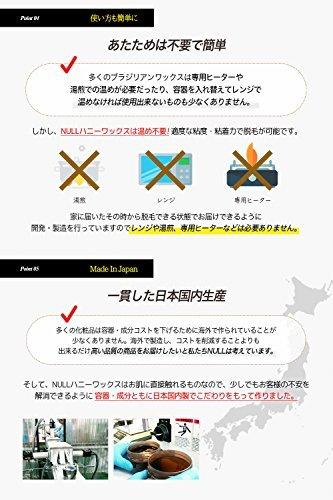基本セット NULL ブラジリアンワックス メンズ 250g (基本セット) 日本製 天然成分 無添加 vio デリケートゾーン_画像6