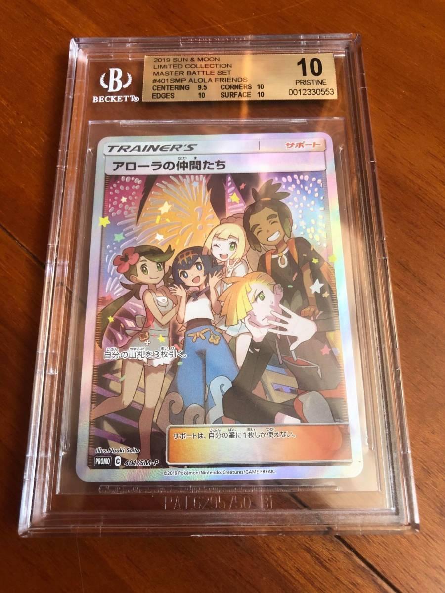 BGS10 ポケモンカード アローラの仲間たち 401/SM-P プロモ リミテッドコレクション マス
