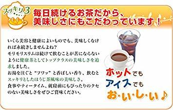 30包 ハーブ健康本舗 モリモリスリム(ほうじ茶風味) (30包)_画像6