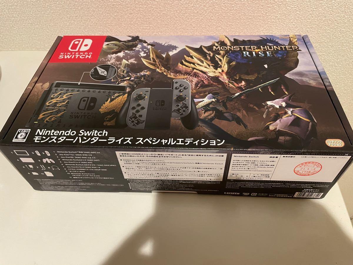 Nintendo Switch モンスターハンターライズ スペシャルエディション 店舗印あり