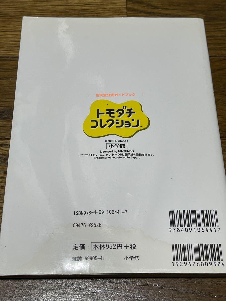 『トモダチコレクション』NintendoDS 任天堂公式ガイドブック