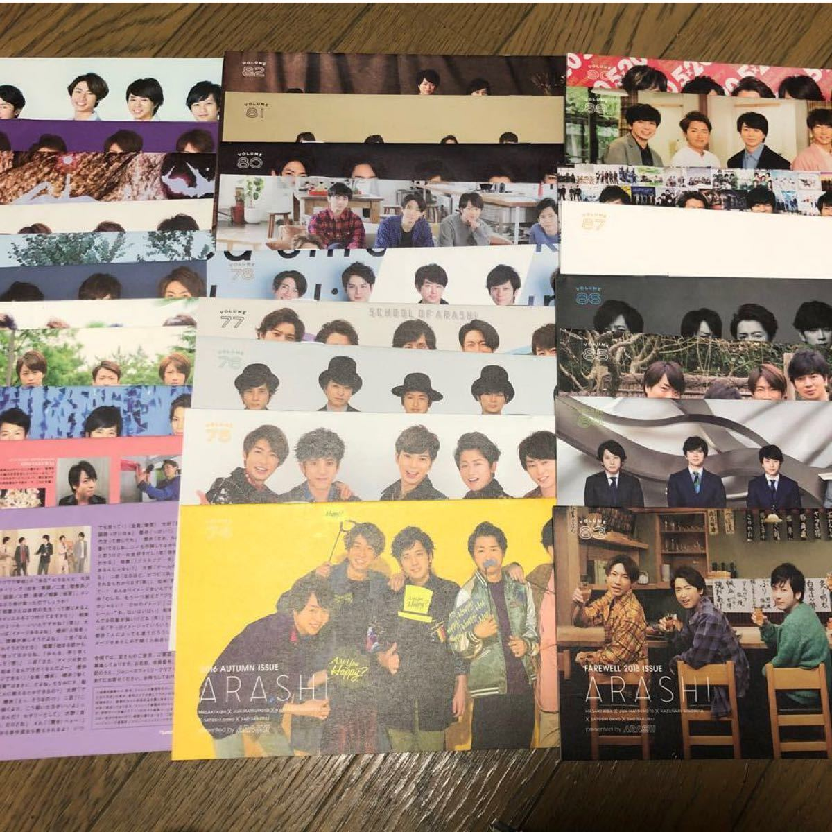 嵐 FC会報 No.61〜90