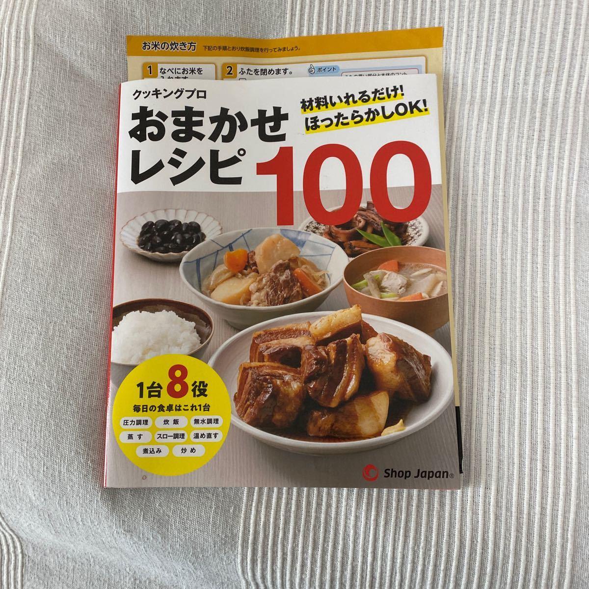Shop japan クッキングプロ 電気圧力鍋 新品 未開封 レシピ本付き 未使用