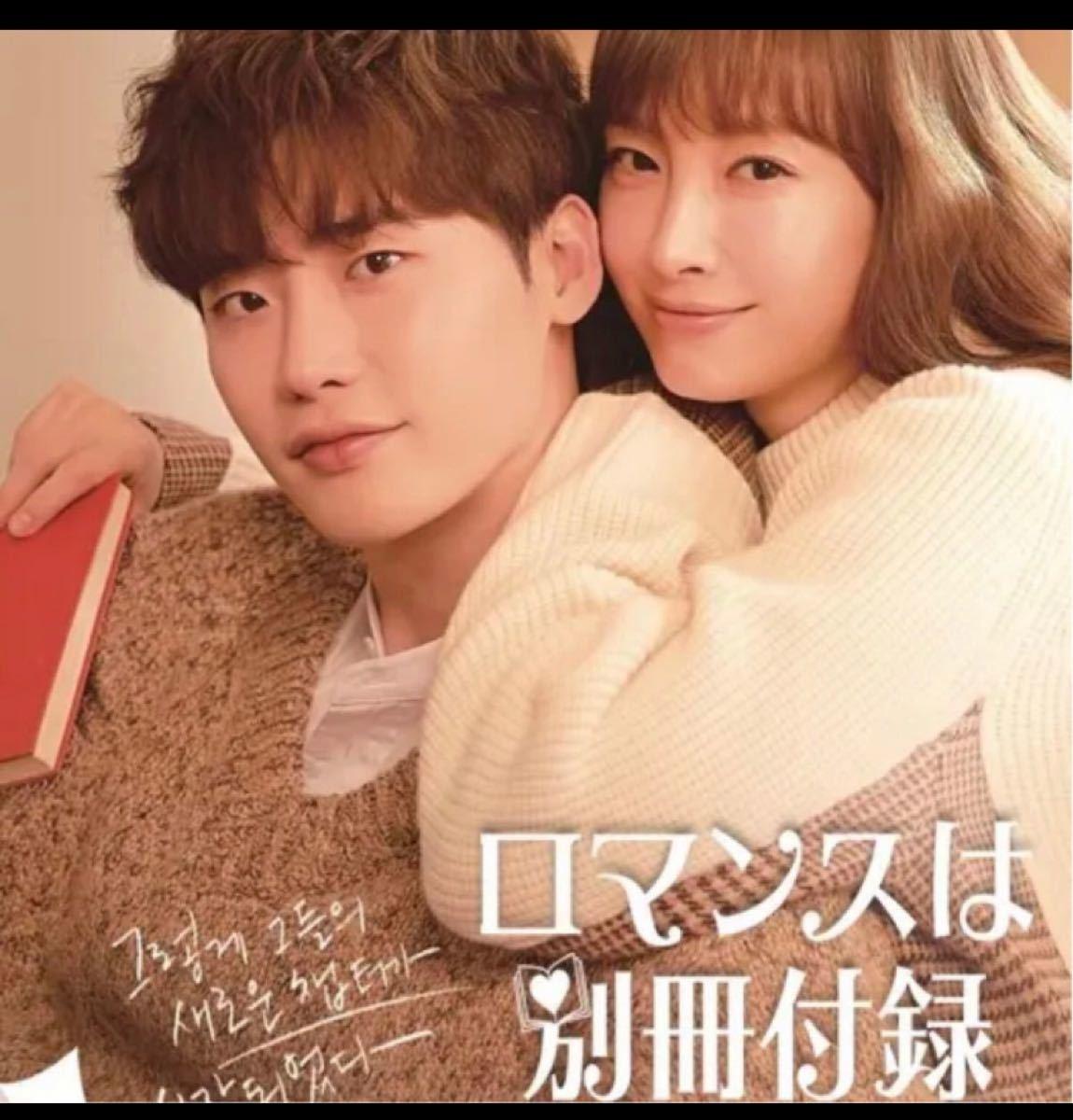 韓国ドラマ Blu-ray ロマンスは別冊付録  イ・ジョンソク 価格交渉不可