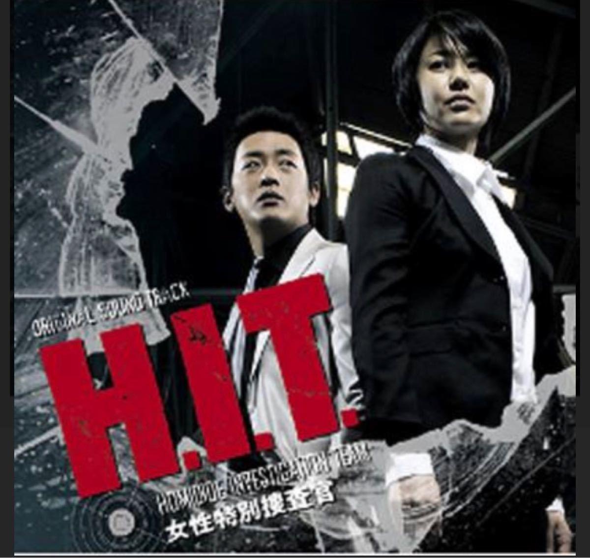 韓国ドラマ DVD    全話 H.I.T   女性特別捜査官  コヒョンジョン ハジョンウ 価格交渉不可