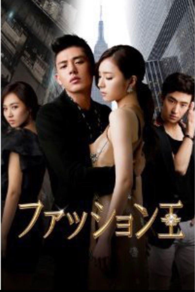 韓国ドラマ DVD 全話 ファッション王  価格交渉不可