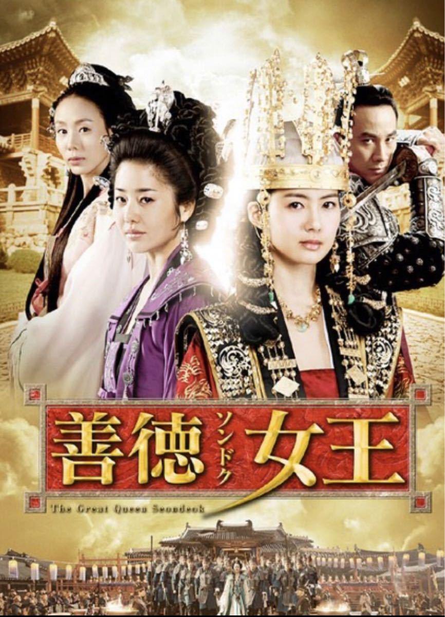 韓国ドラマ DVD 全話  善徳女王 価格交渉不可