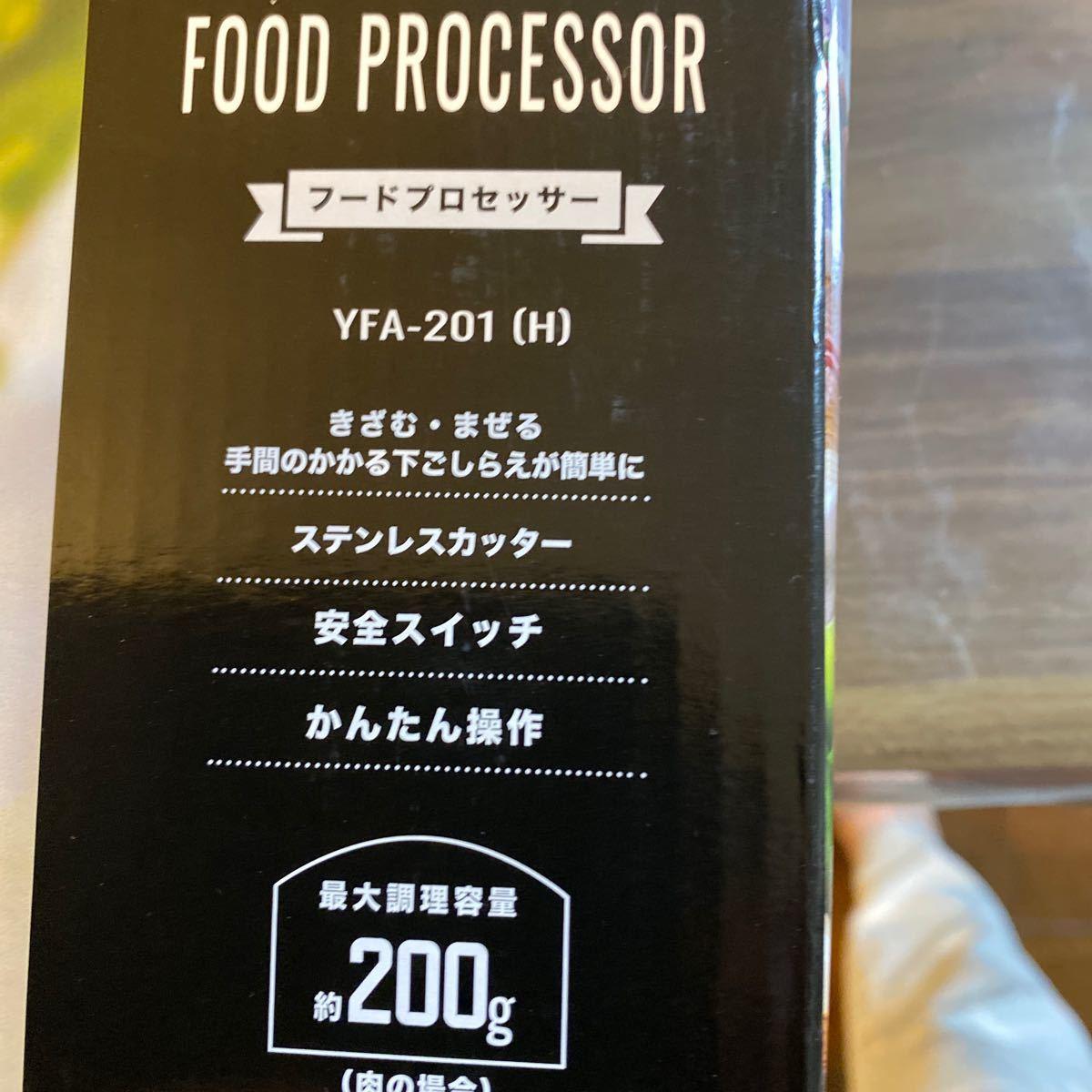 フードプロセッサー YFA-201(H) (グレー)