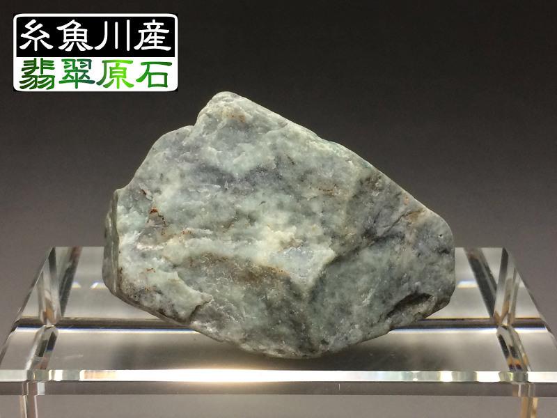 糸魚川市 翡翠(ヒスイ)原石 緑系 ★130g★ B7_画像1