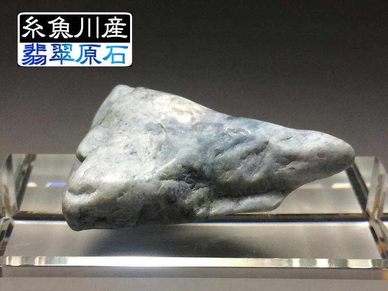 糸魚川市 翡翠(ヒスイ)原石 青 緑 灰色 ★66g★ B11_画像1