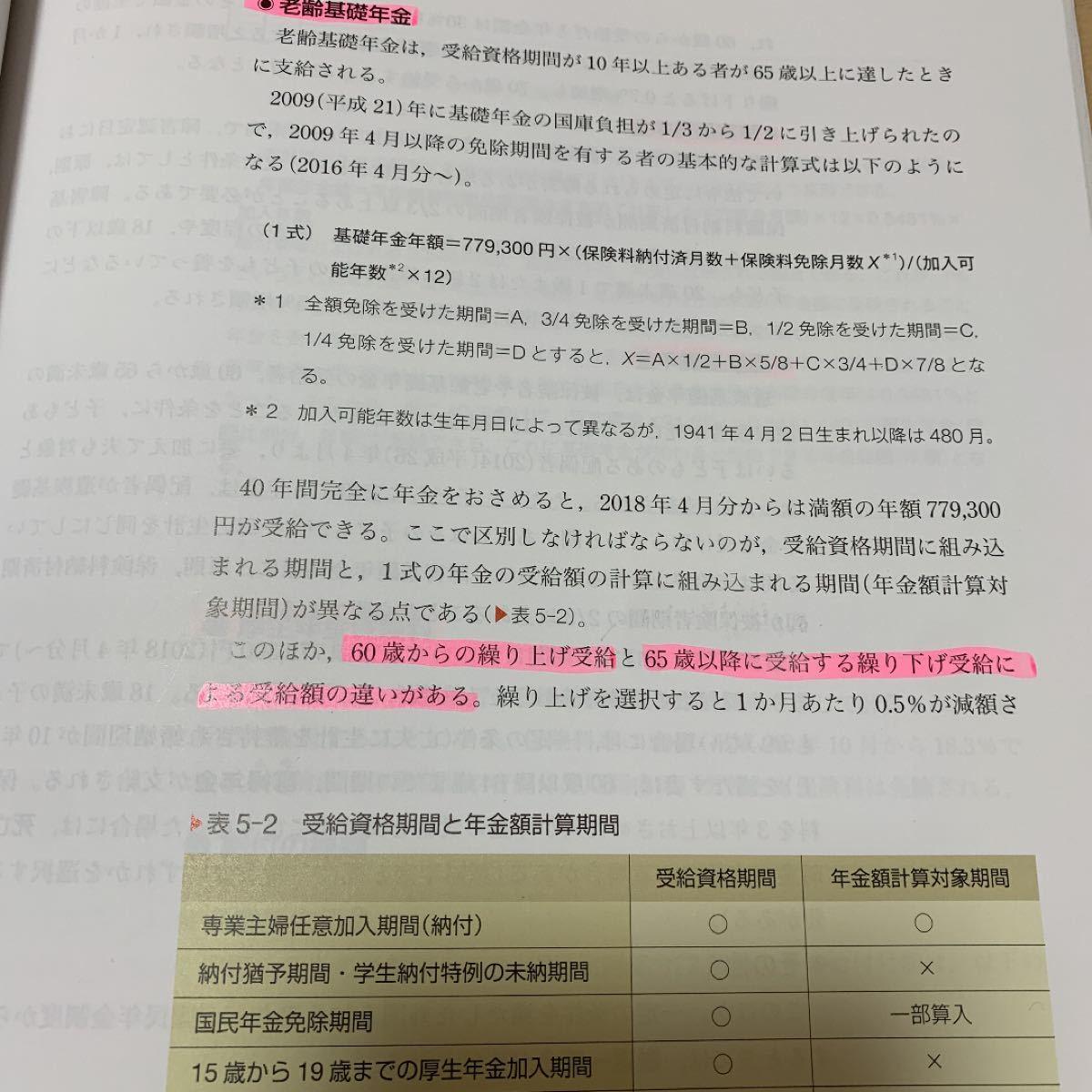 健康支援と社会保障制度[3] 社会保障・社会福祉 第20版