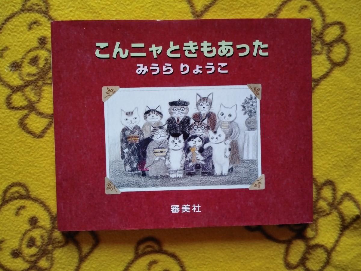 定価2,730円大人◎絵本★こんニャときもあった みうらりょうこ★ねこえほん