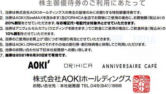 AOKI 株主優待券 アオキ オリヒカ 割引券 2枚_画像2