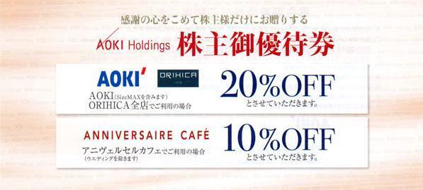 AOKI 株主優待券 アオキ オリヒカ 割引券 2枚_画像1