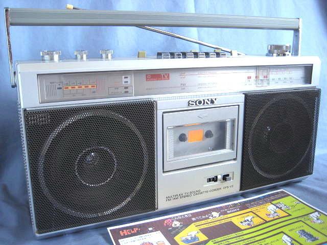 美品 SONY ソニー CFS-V2 ZILBAPTV 完全動作調整済品 ステレオカセットレコーダー ラジカセ 録音再生早送り巻戻し一時停止 世界のソニー
