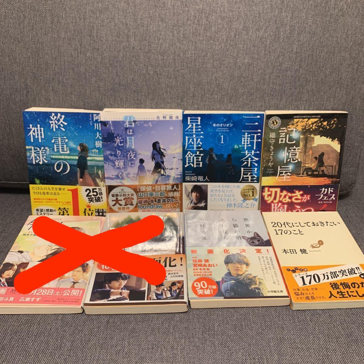 バラ売り可 お好きな小説2冊で400円 6冊 1200円