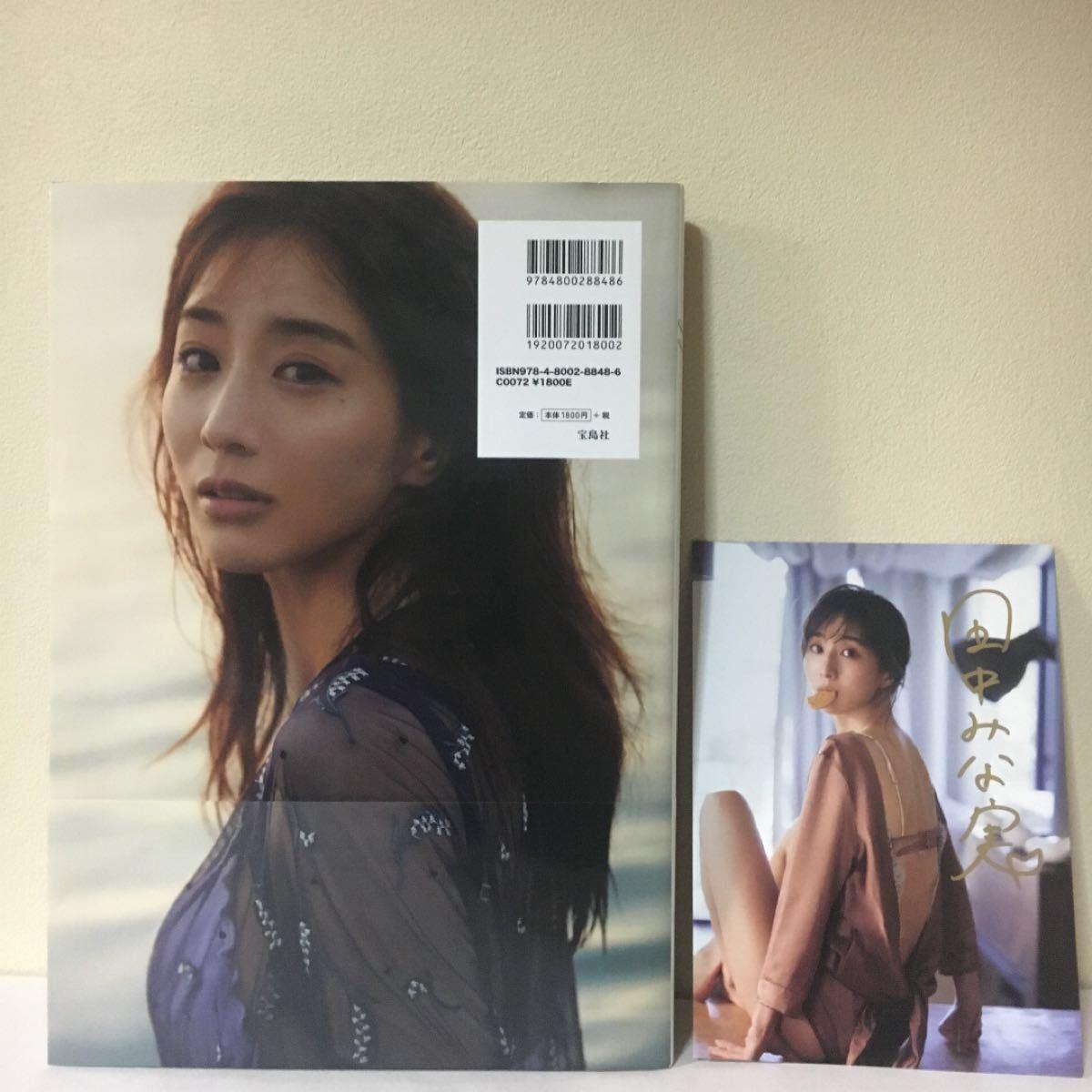 田中みな実さん 写真集 サイン入りポストカード付き