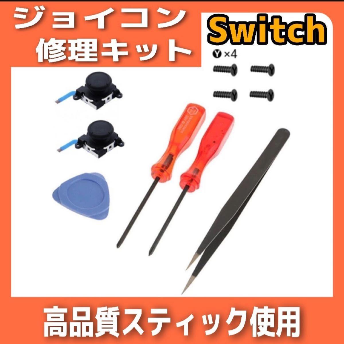 【即日発送】スイッチ ジョイコン 修理キット【即日発送】スイッチ ジョイコン 修理キット