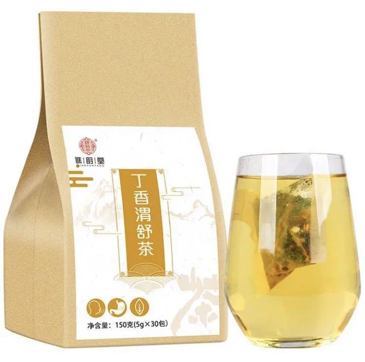丁香養胃茶 健康茶 薬膳茶 漢方茶 中国茶 ハーブティー 美容茶