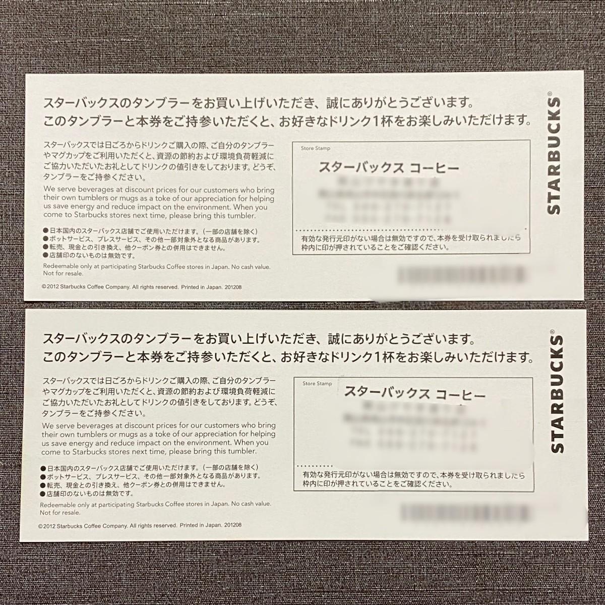 【上限金額,有効期限なし】スターバックスコーヒー コミューターマグクーポン 2枚 店舗印有り 引換券 ドリンクチケット ギフト