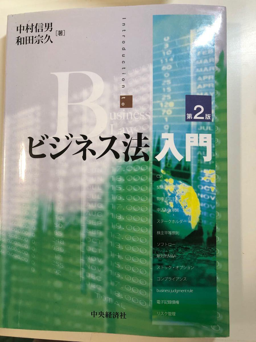 ビジネス法入門 2