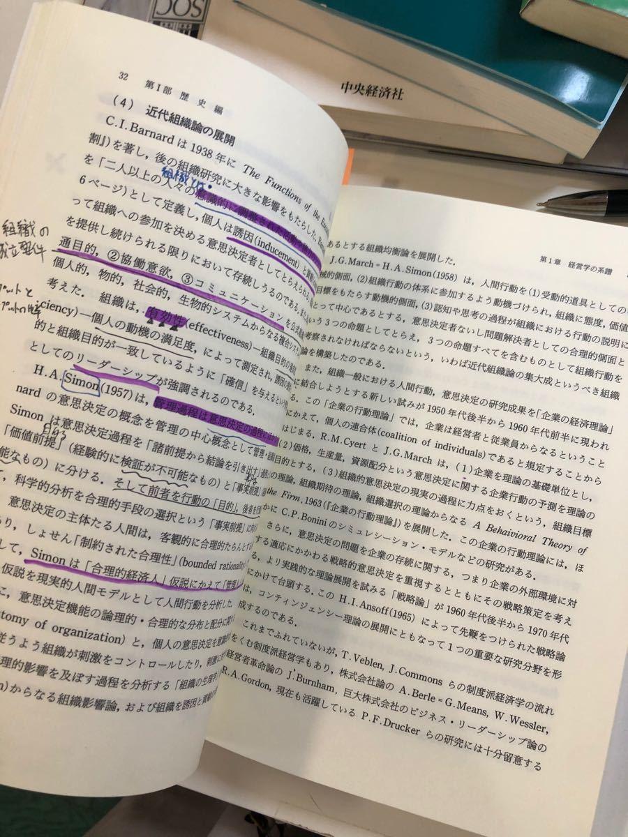 経営学 理論と体系