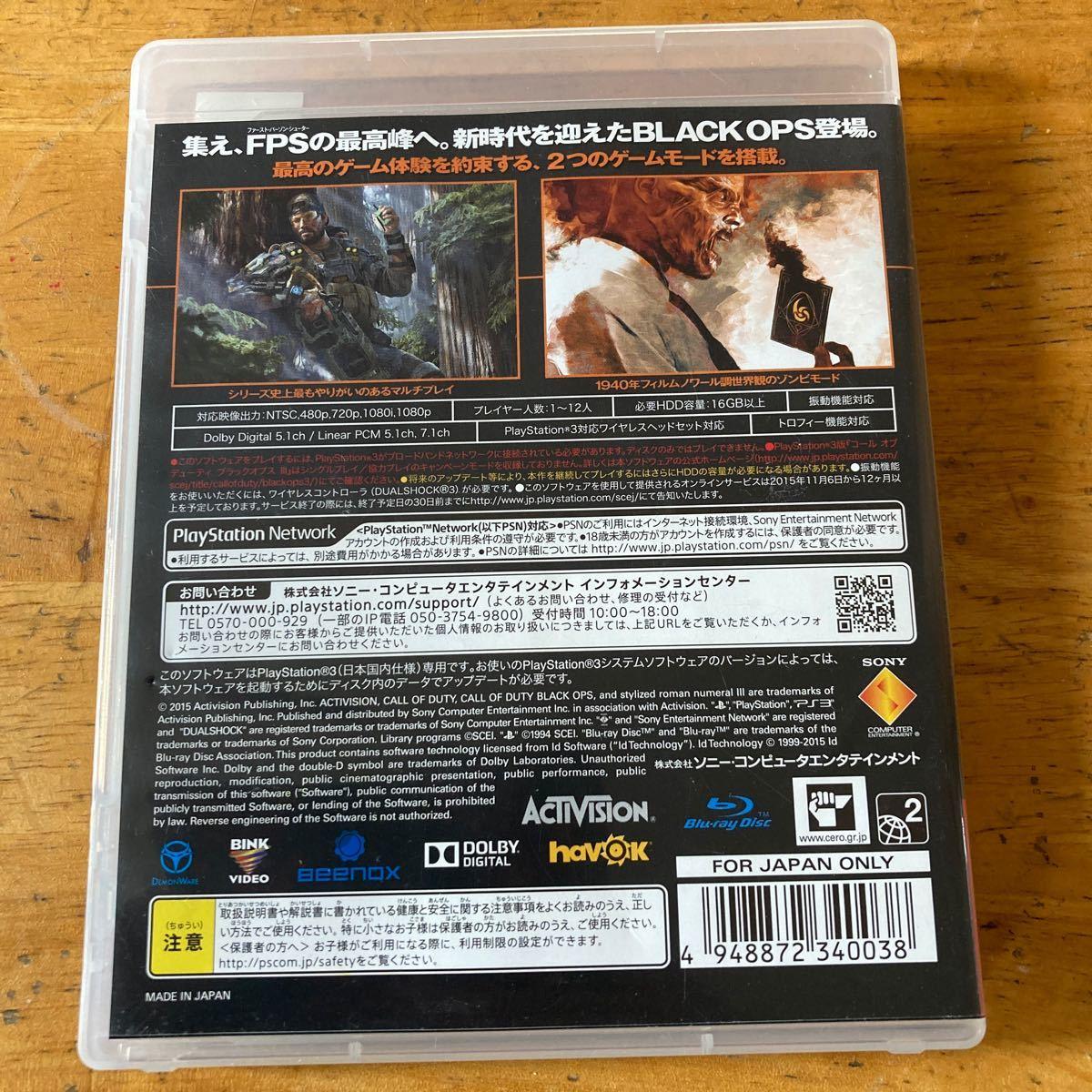 コールオブデューティブラックオプスIII   PS3