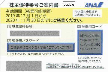 ANA全日空株主優待券 [番号通知のみも可]_画像1