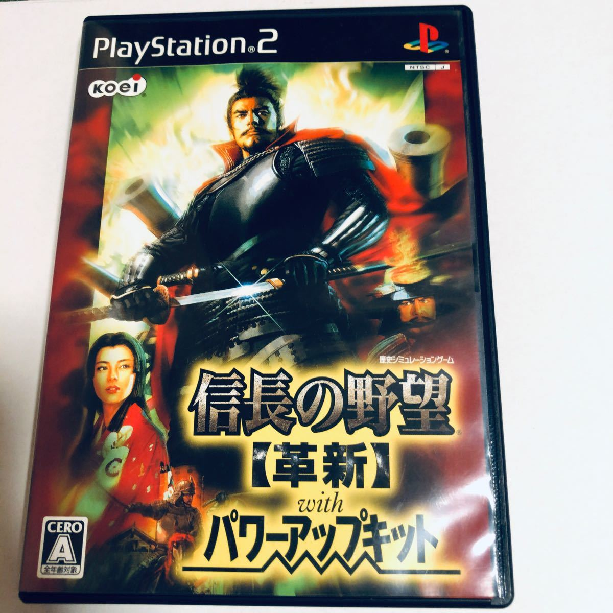 信長の野望 革新 with パワーアップキット PS2