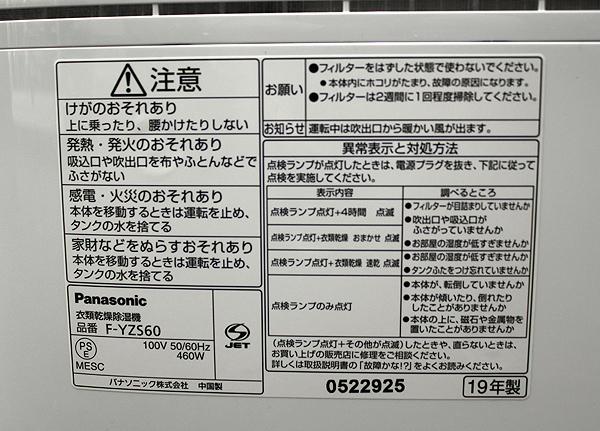 Panasonic 衣類乾燥機除湿器 F-YZS60 2019年製 軽量 コンパクト デシカント方式(ゼオライト方式) ワイド送風 タイマー 動作確認済_画像9