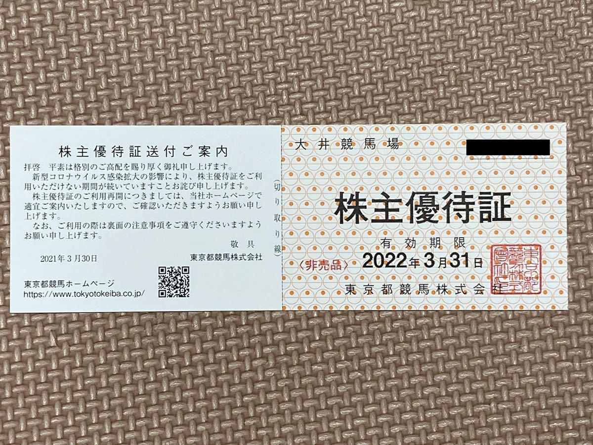 株主優待券 大井競馬場 株主優待証 東京都競馬 入場券_画像1