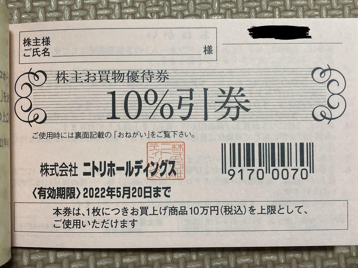 株主優待 ニトリ 10%割引券 デコホーム 2022年5月20日_画像1