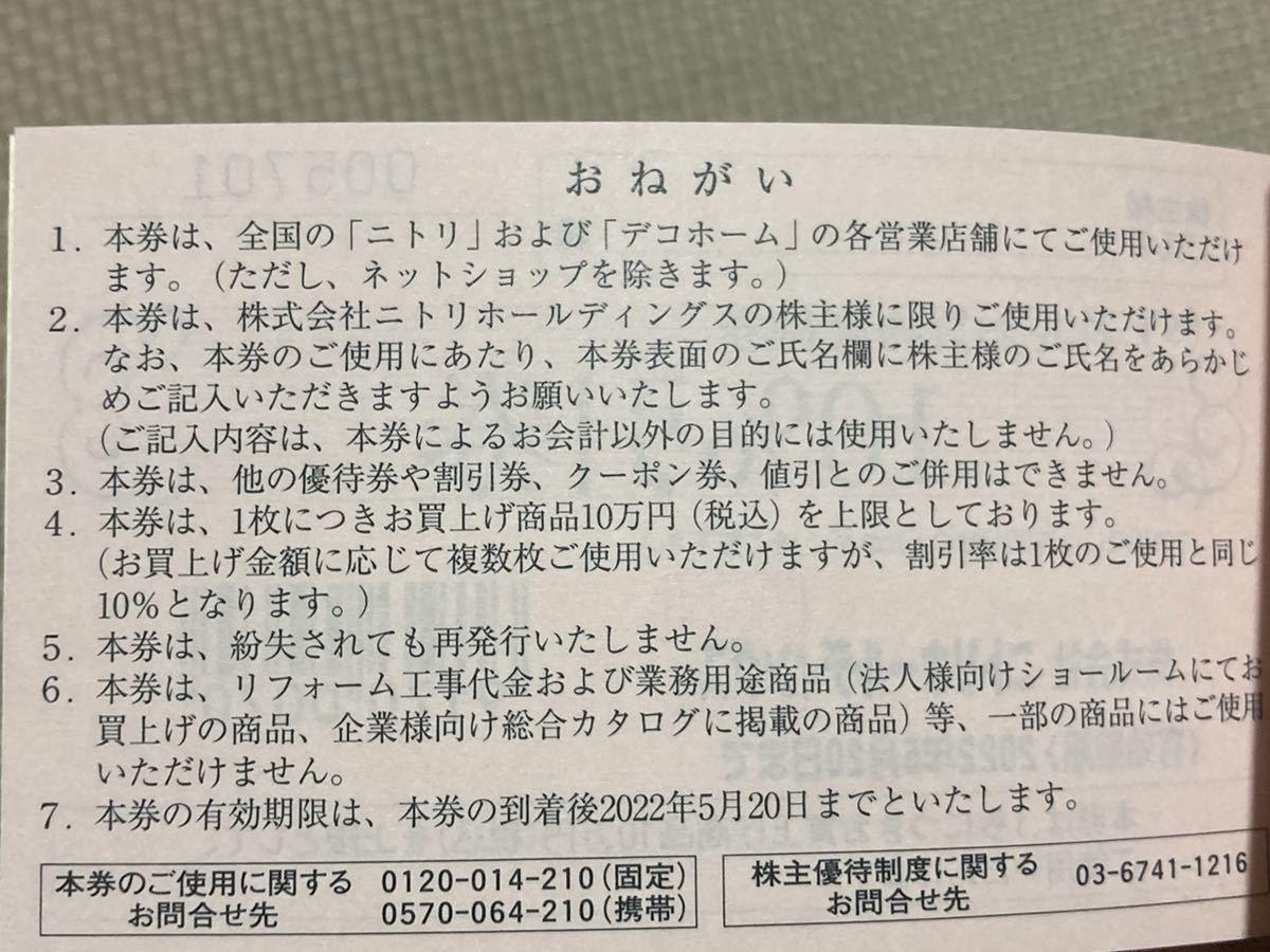 株主優待 ニトリ 10%割引券 デコホーム 2022年5月20日_画像2