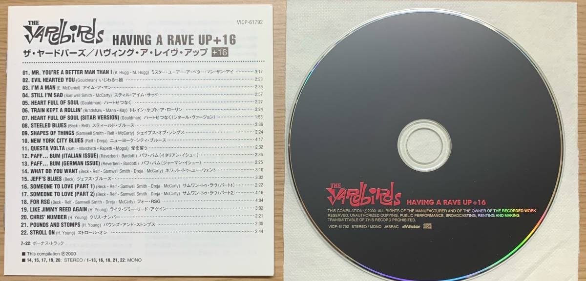THE YARDBIRDS / ザ・ヤードバーズ 『HAVING A RAVE UP WITH THE YARDBIRDS / ハヴィング・ア・レイヴ・アップ+16』