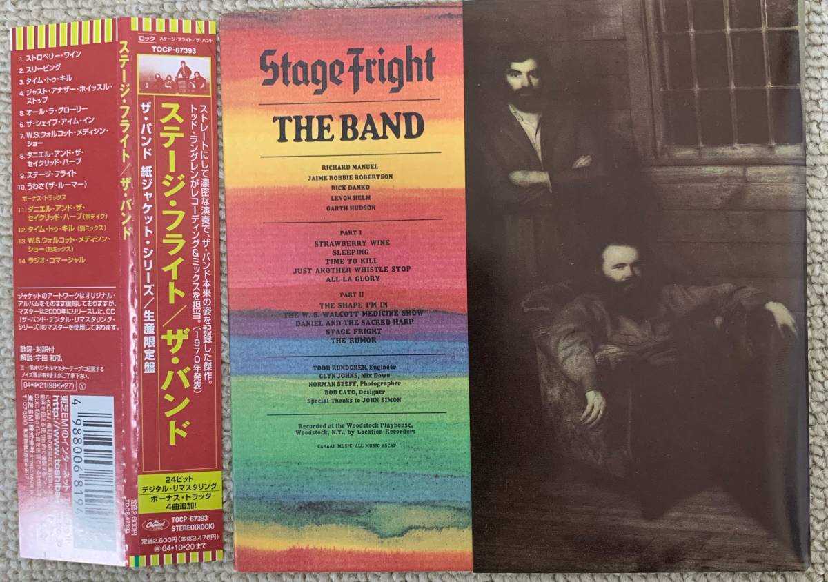 THE BAND / ザ・バンド 『STAGE TRIGHT / ステージ・フライト』