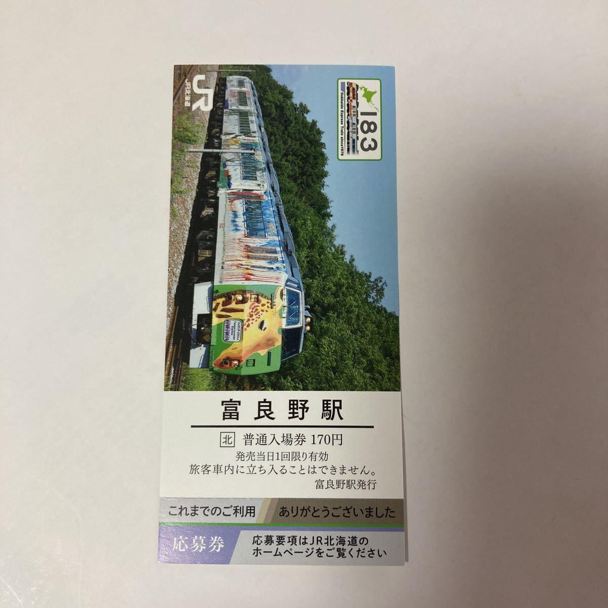 キハ183系 記念入場券 【 富良野駅 】 応募券付 JR 北海道 ふらの_画像1