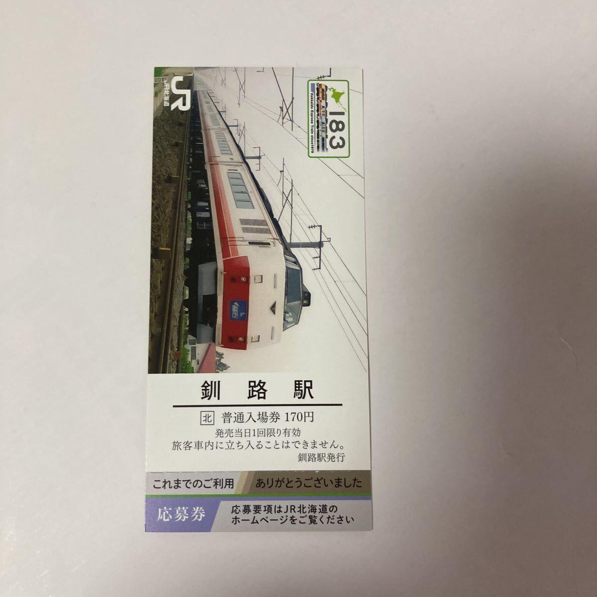 キハ183系 記念入場券 【 釧路駅 】 応募券付 JR 北海道 くしろ_画像1