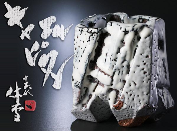 【古美味】特別出品!十三代三輪休雪造 エル・キャピタン 茶道具 保証品 xB1R
