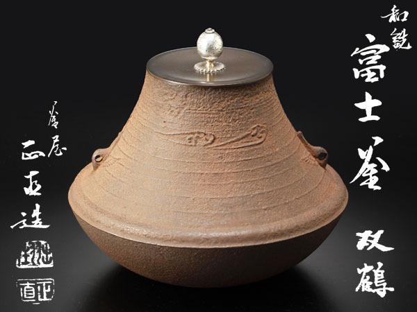 【古美味】釜屋 菊池正直造 和銑 富士釜 双鶴 茶道具 保証品 D0aJ