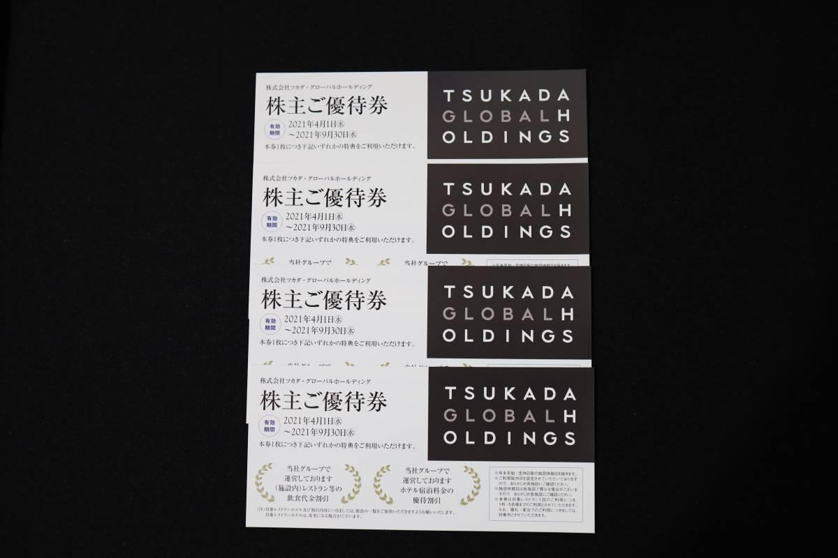 ■最新■ ツカダ・グローバルホールディング 株主優待券 4枚 送料無料_画像1