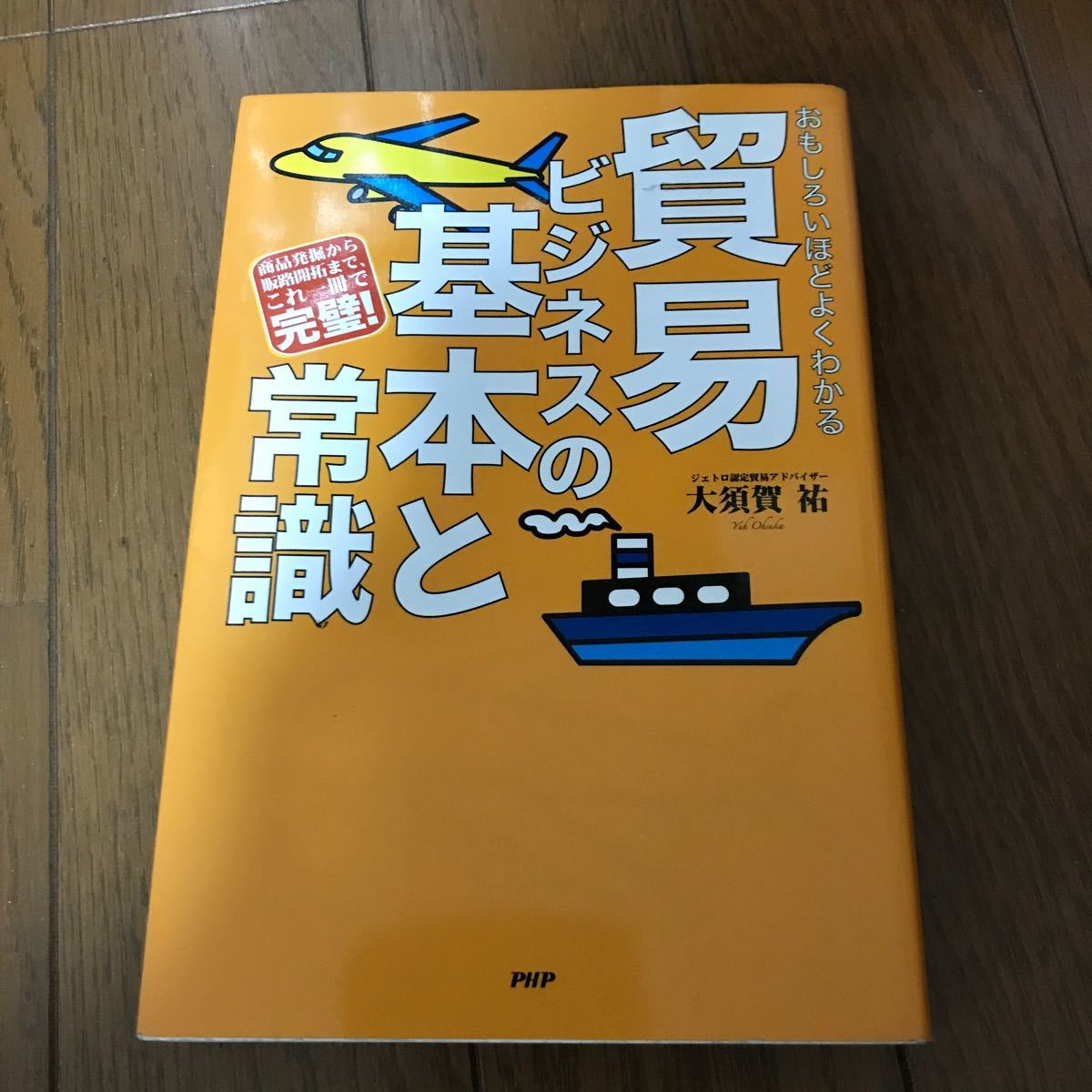 [本] 貿易ビジネスの基本と常識